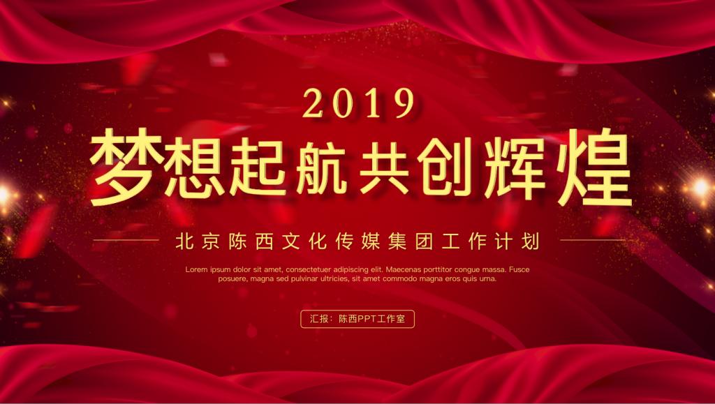 2019红色商务工作计划总结汇报PPT模板
