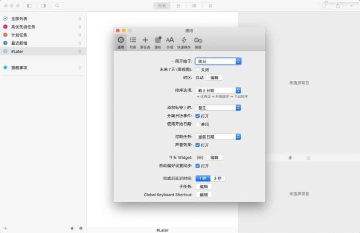 GoodTask 4.6.0 MacOS 个人任务管理器