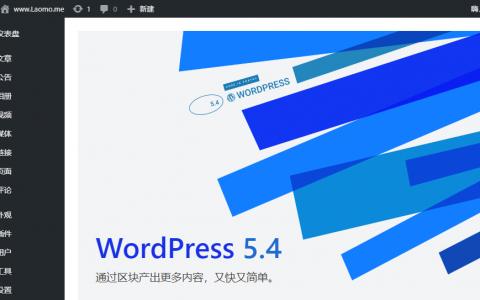 WordPress 5.4 发布 通过区块产出更多内容